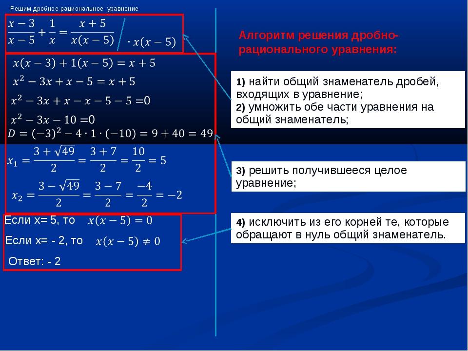 Решим дробное рациональное уравнение Если x= 5, то Если x= - 2, то Ответ: - 2...