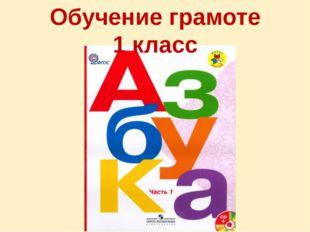 Обучение грамоте 1 класс