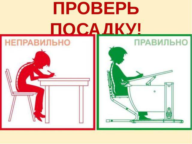 ПРОВЕРЬ ПОСАДКУ!