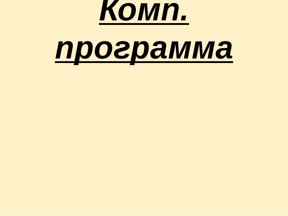 Комп. программа