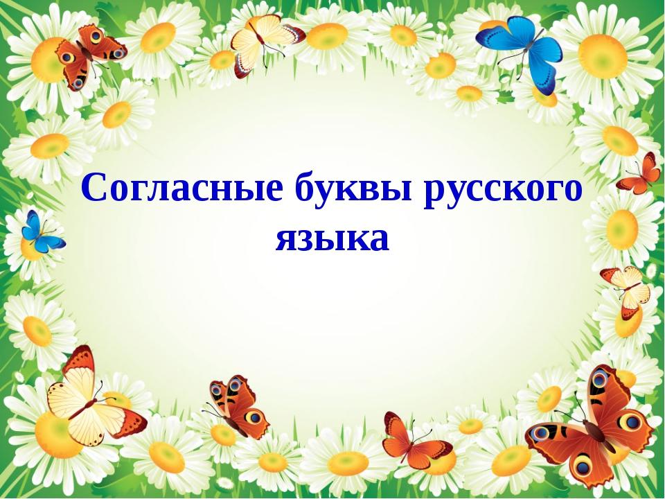 Согласные буквы русского языка