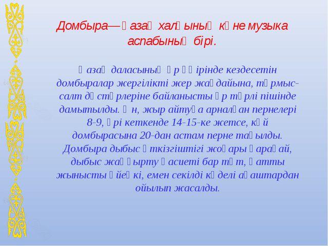Домбыра— қазақ халқының көне музыка аспабының бірі. Қазақ даласының әр өңірін...