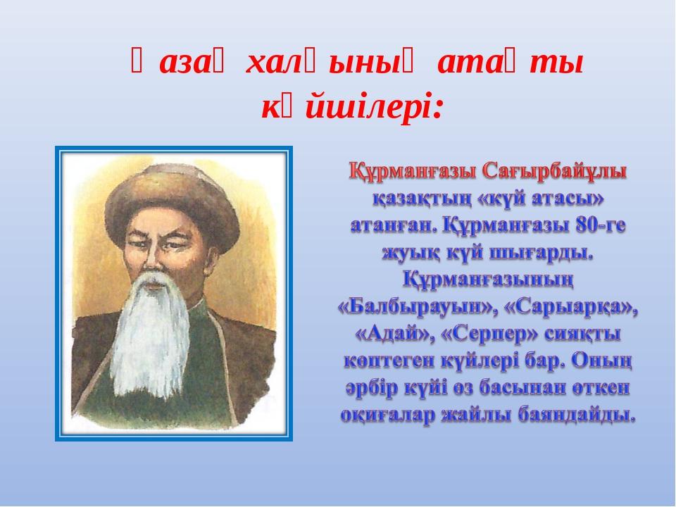 Қазақ халқының атақты күйшілері: