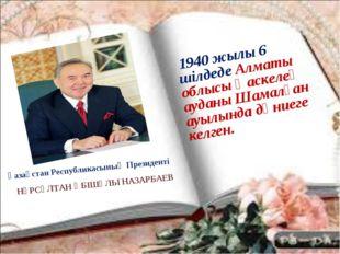 1940 жылы 6 шілдеде Алматы облысы Қаскелең ауданы Шамалған ауылында дүниеге