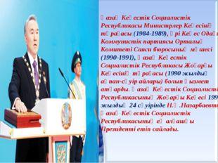 Қазақ Кеңестік Социалистік Республикасы Министрлер Кеңесінің төрағасы (1984-1