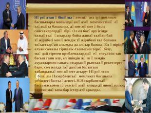 Нұрсұлтан Әбішұлы әлемнің аса ірі мемлекет басшылары мойындаған қазақ мемлеке
