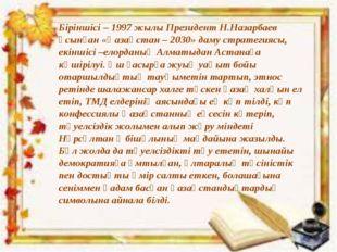 Біріншісі – 1997 жылы Президент Н.Назарбаев ұсынған «Қазақстан – 2030» даму с