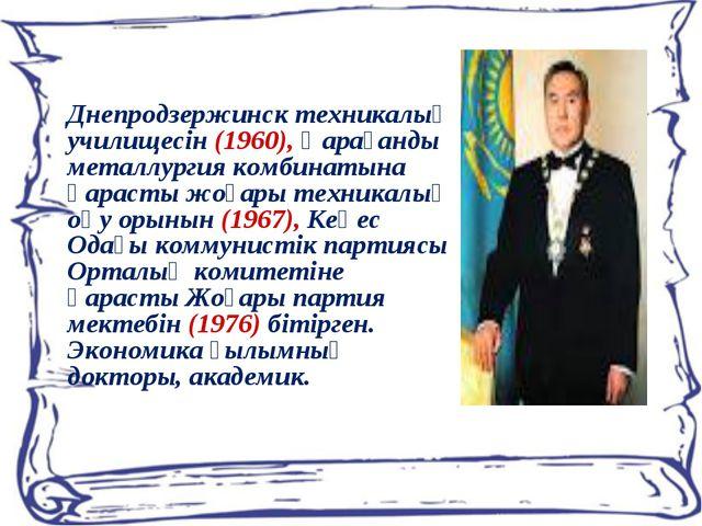 Днепродзержинск техникалық училищесін (1960), Қарағанды металлургия комбинаты...