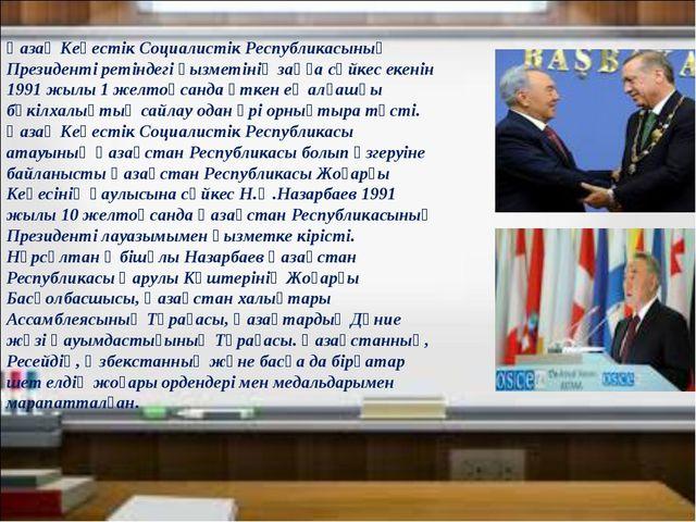 Қазақ Кеңестік Социалистік Республикасының Президенті ретіндегі қызметінің за...