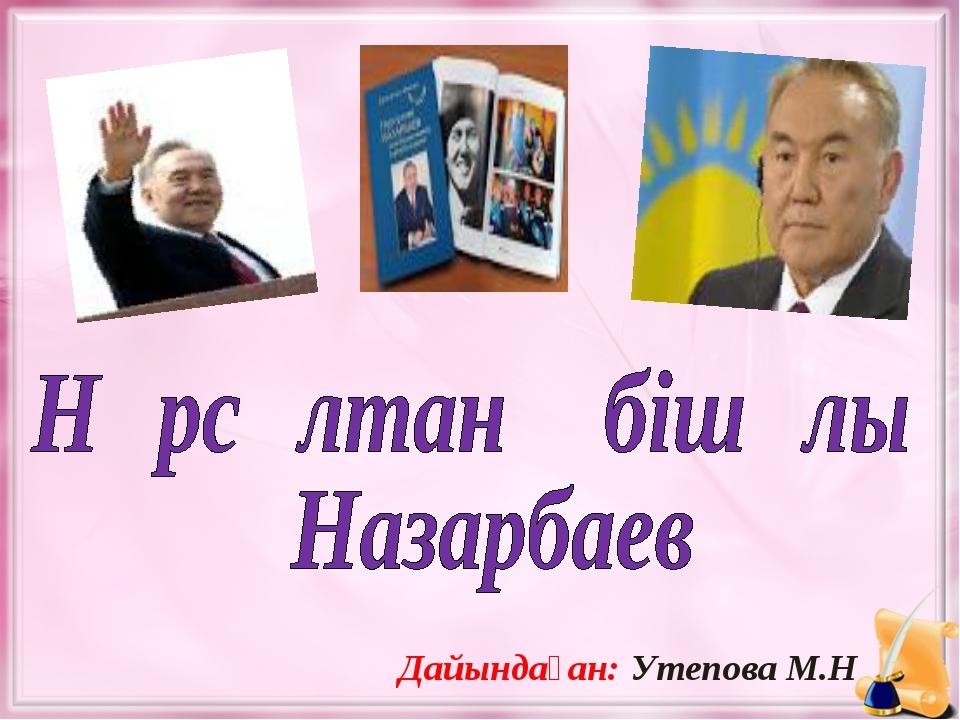 Дайындаған: Утепова М.Н