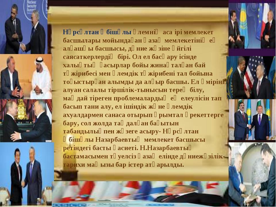 Нұрсұлтан Әбішұлы әлемнің аса ірі мемлекет басшылары мойындаған қазақ мемлеке...