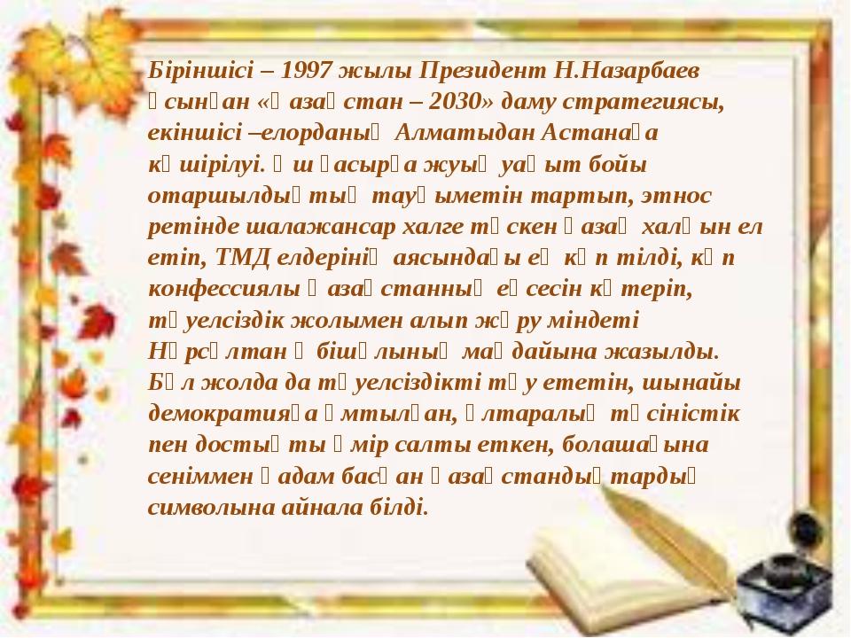 Біріншісі – 1997 жылы Президент Н.Назарбаев ұсынған «Қазақстан – 2030» даму с...