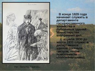 В конце 1829 года начинает служить в департаменте государственного хозяйства
