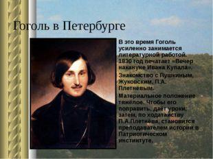 Гоголь в Петербурге В это время Гоголь усиленно занимается литературной работ