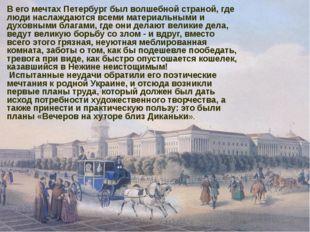 В его мечтах Петербург был волшебной страной, где люди наслаждаются всеми мат
