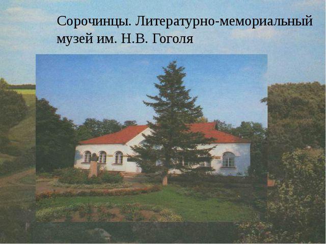 Сорочинцы. Литературно-мемориальный музей им. Н.В. Гоголя