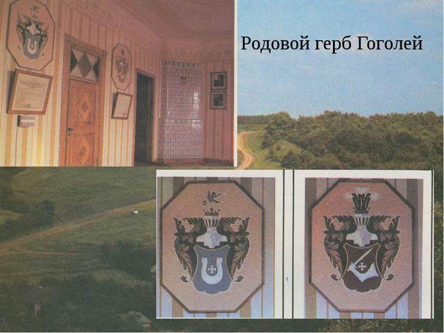 Родовой герб Гоголей