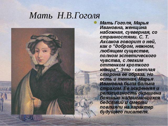 Мать Н.В.Гоголя Мать Гоголя, Марья Ивановна, женщина набожная, суеверная, со...