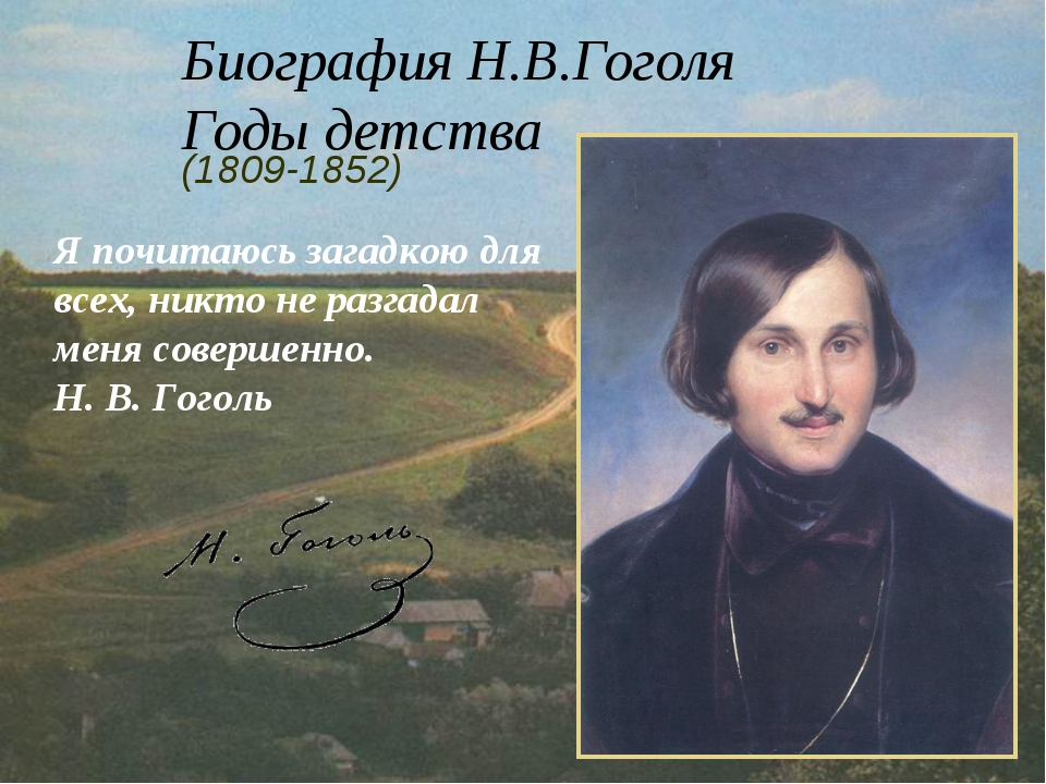 Биография Н.В.Гоголя Годы детства (1809-1852) Я почитаюсь загадкою для всех,...