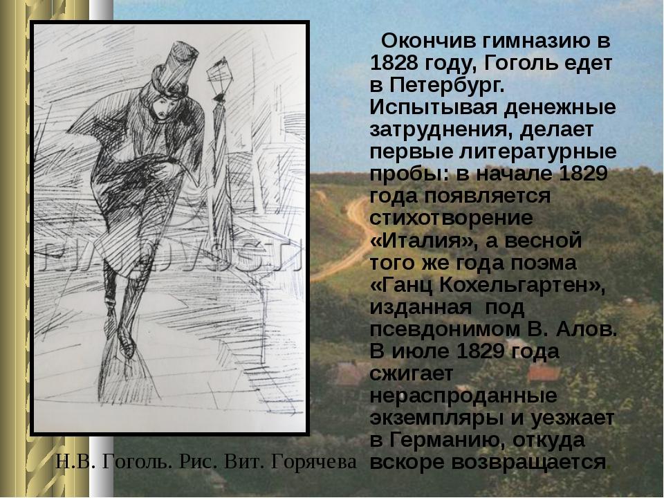 Окончив гимназию в 1828 году, Гоголь едет в Петербург. Испытывая денежные за...