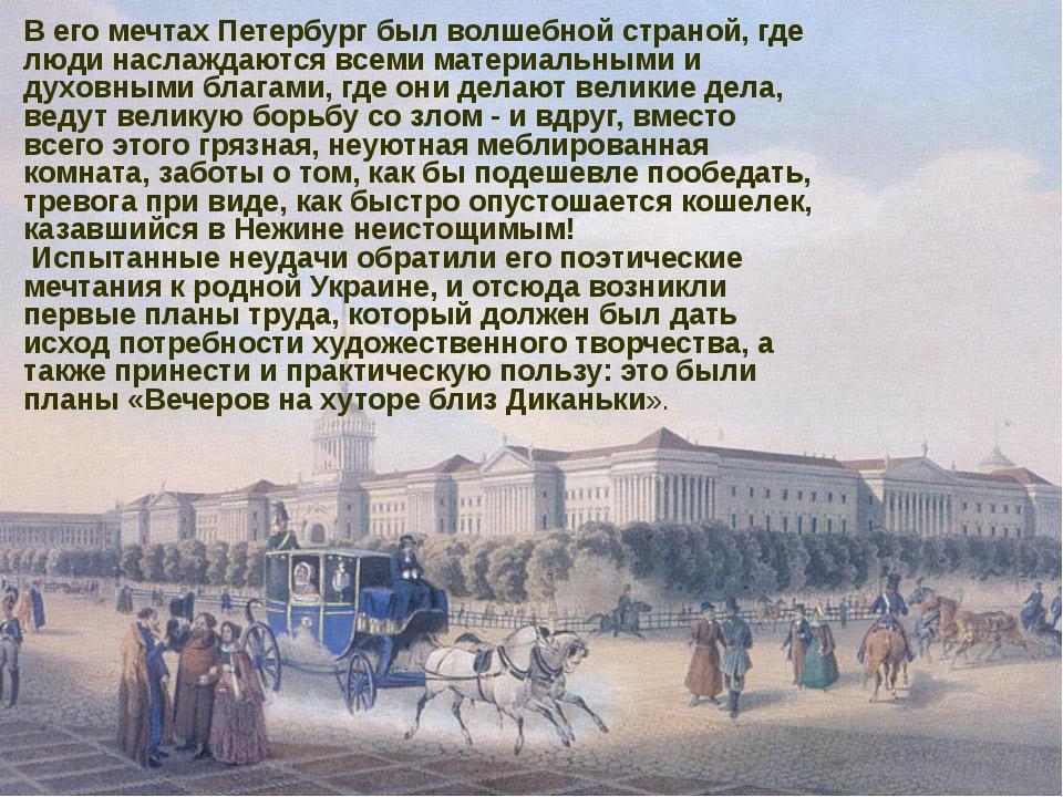 В его мечтах Петербург был волшебной страной, где люди наслаждаются всеми мат...
