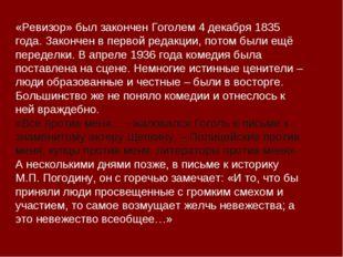 «Ревизор» был закончен Гоголем 4 декабря 1835 года. Закончен в первой редакци
