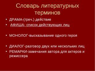 Словарь литературных терминов ДРАМА-(греч.) действие АФИША- список действующи