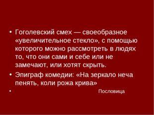 Гоголевский смех — своеобразное «увеличительное стекло», с помощью которого м