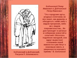 Бобчинский и Добчинский. Рисунок П. Боклевского Бобчинский Петр Иванович и До