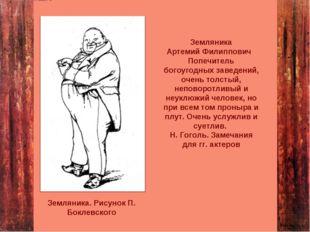 Земляника Артемий Филиппович Попечитель богоугодных заведений, очень толстый,
