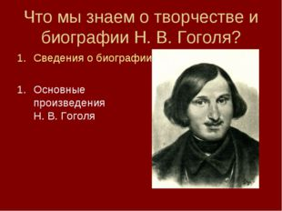 Что мы знаем о творчестве и биографии Н. В. Гоголя? Сведения о биографии писа