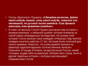 Гоголь обратился к Пушкину: «Сделайте милость, дайте какой-нибудь сюжет, хоть