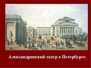 Александринский театр в Петербурге.