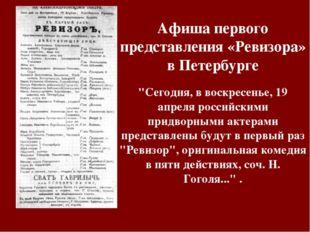 """Афиша первого представления «Ревизора» в Петербурге """"Сегодня, в воскресенье,"""