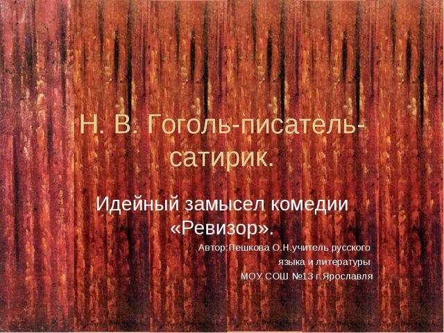 Н. В. Гоголь-писатель-сатирик. Идейный замысел комедии «Ревизор». Автор:Пешко...