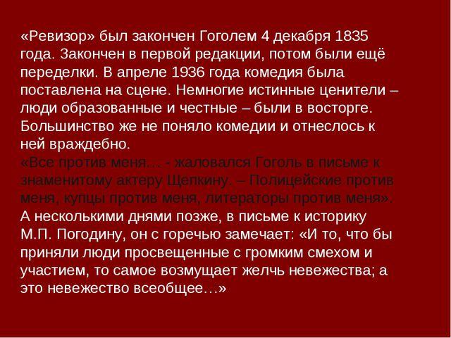 «Ревизор» был закончен Гоголем 4 декабря 1835 года. Закончен в первой редакци...