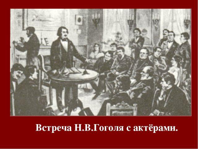 Встреча Н.В.Гоголя с актёрами.