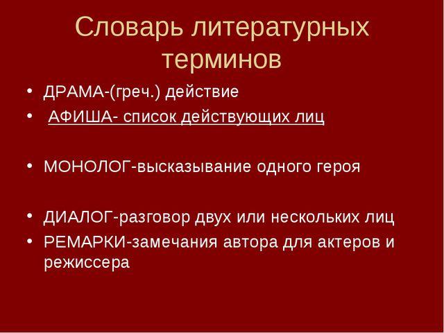 Словарь литературных терминов ДРАМА-(греч.) действие АФИША- список действующи...