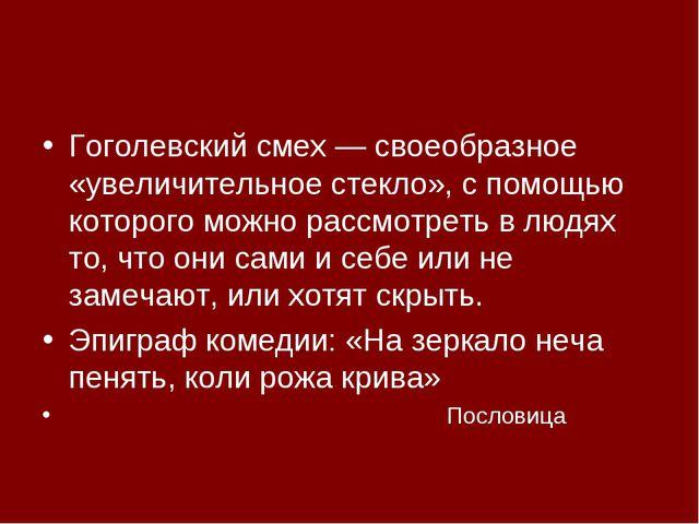 Гоголевский смех — своеобразное «увеличительное стекло», с помощью которого м...