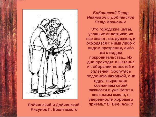 Бобчинский и Добчинский. Рисунок П. Боклевского Бобчинский Петр Иванович и До...