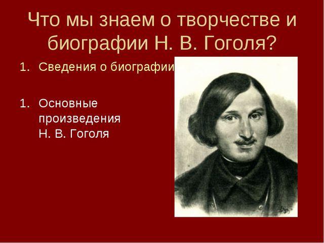 Что мы знаем о творчестве и биографии Н. В. Гоголя? Сведения о биографии писа...