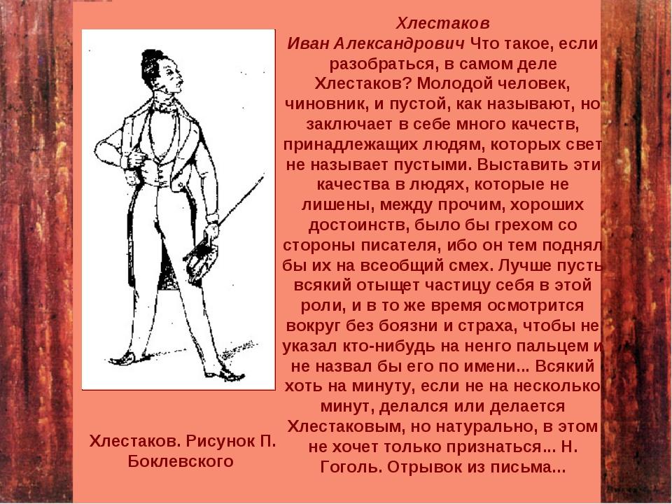 Хлестаков. Рисунок П. Боклевского Хлестаков Иван Александрович Что такое, есл...