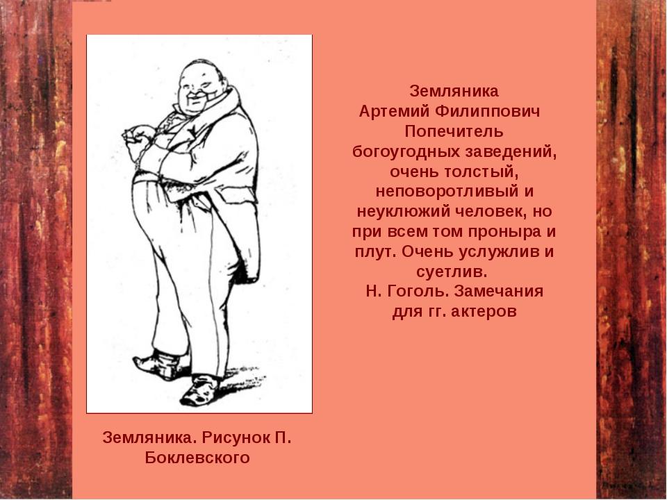 Земляника Артемий Филиппович Попечитель богоугодных заведений, очень толстый,...