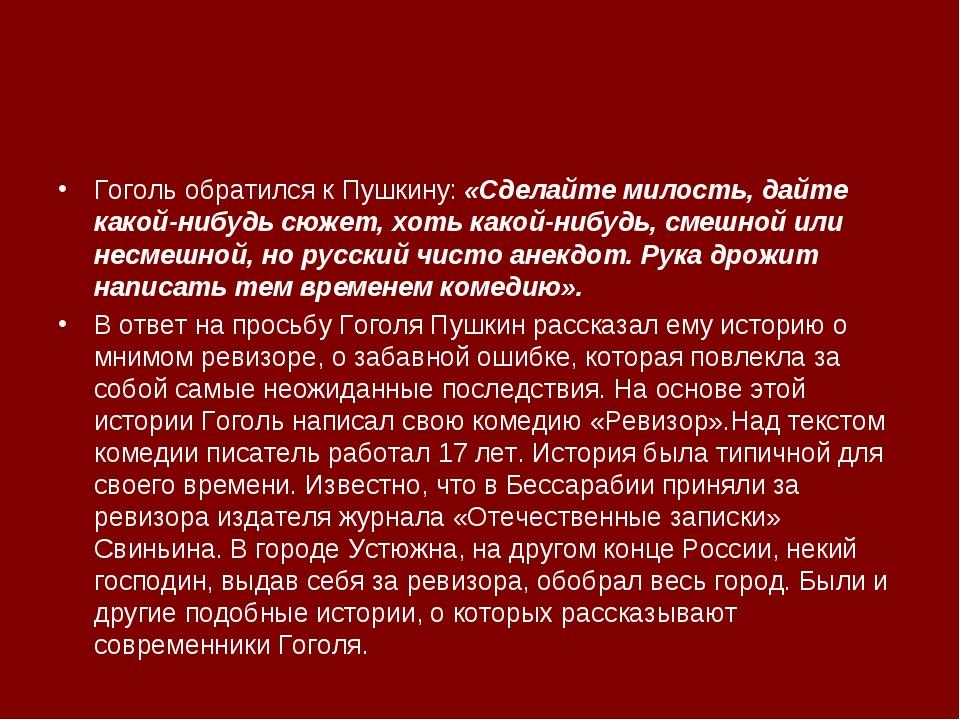 Гоголь обратился к Пушкину: «Сделайте милость, дайте какой-нибудь сюжет, хоть...