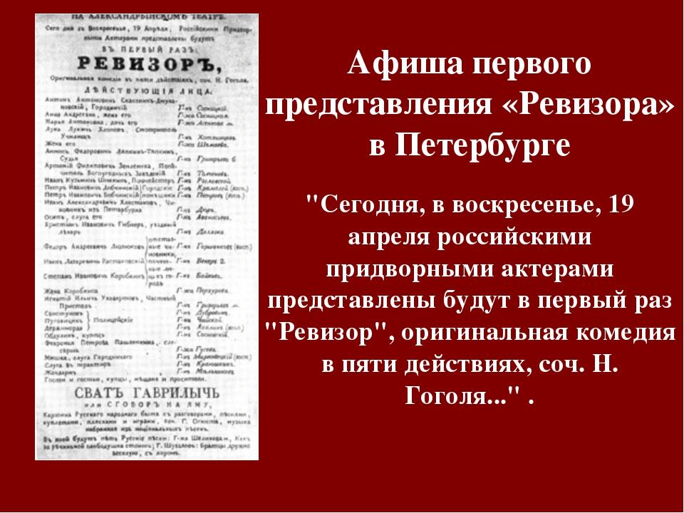 """Афиша первого представления «Ревизора» в Петербурге """"Сегодня, в воскресенье,..."""