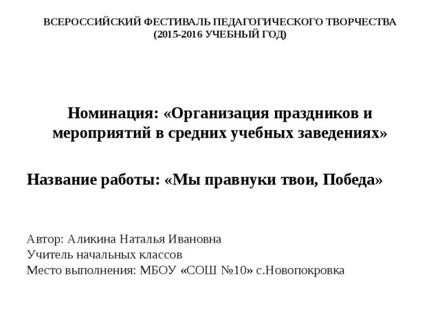 ВСЕРОССИЙСКИЙ ФЕСТИВАЛЬ ПЕДАГОГИЧЕСКОГО ТВОРЧЕСТВА (2015-2016 УЧЕБНЫЙ ГОД) ...