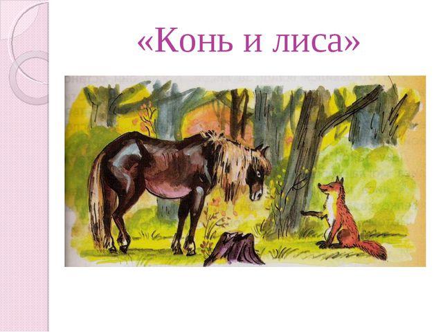 «Нокь и асил» «Конь и лиса»
