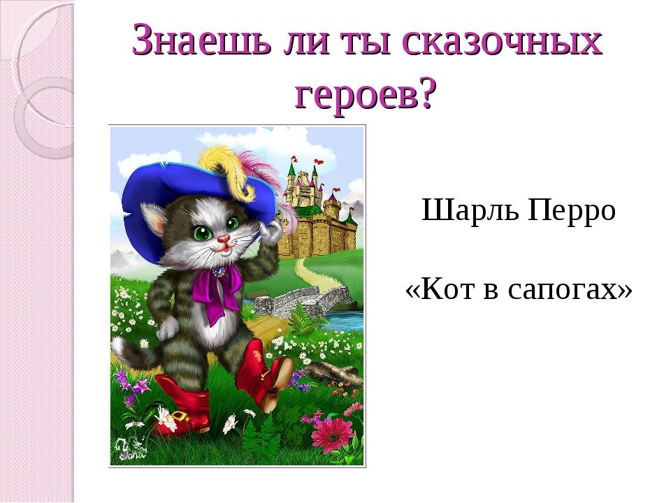 Знаешь ли ты сказочных героев? «Кот в сапогах» Шарль Перро