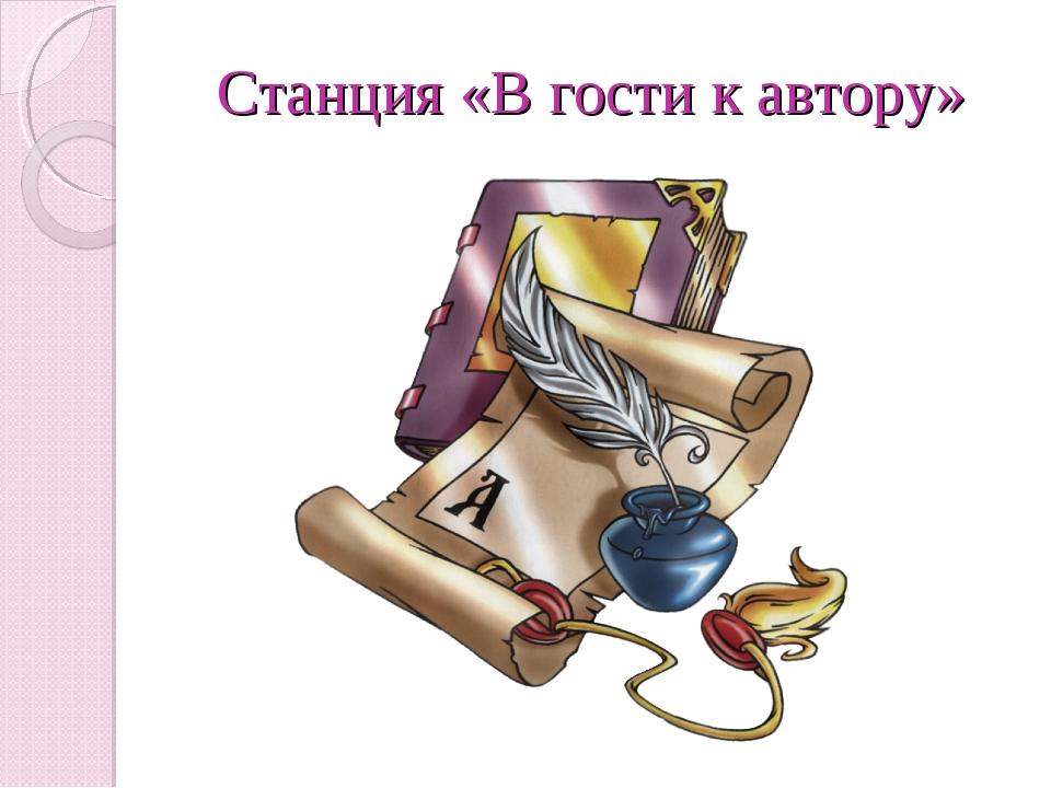 Станция «В гости к автору»