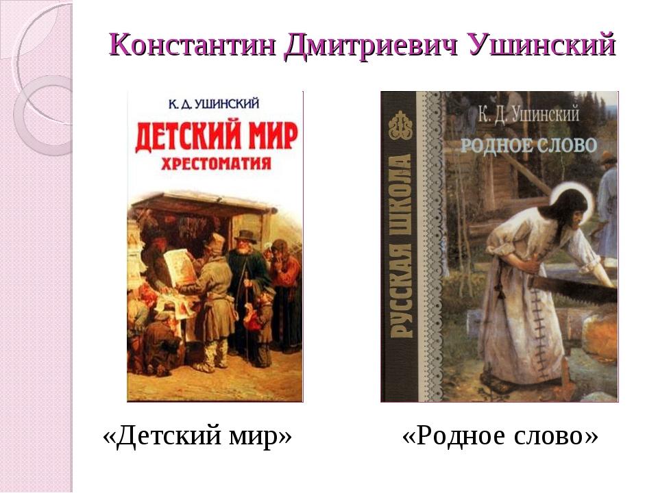 Константин Дмитриевич Ушинский «Детский мир» «Родное слово»